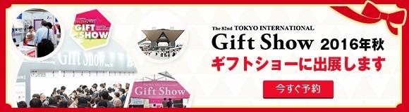 2016東京ギフトシュー
