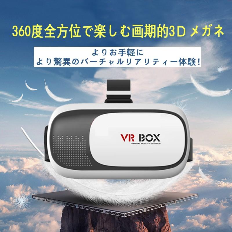 VR WORLD VR ボックス VR ゴーグル スマホ 3D メガネ 眼鏡 3DVR (iPhone 6s 6 6Plus 5) Android対応 バーチャル 動画 映画 ゲーム コントローラー-1